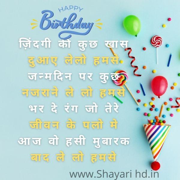Happy Birthday Shayari Wishes in Hindi