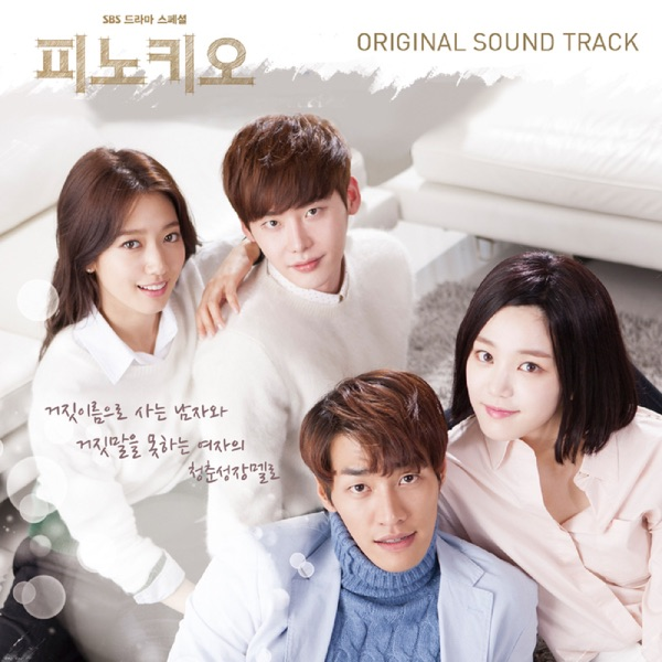 Various Artists – Pinocchio OST (FLAC + ITUNES PLUS AAC M4A)