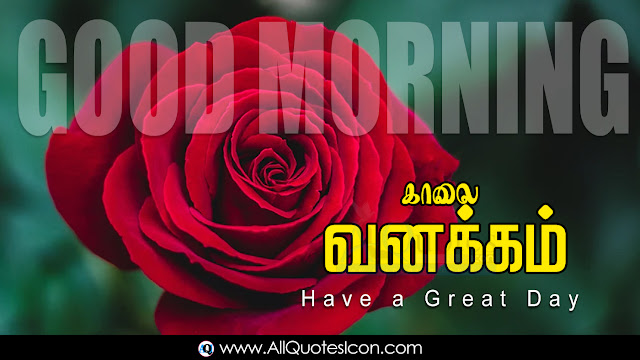 Tamil-good-morning-quotes-wishes-for-Whatsapp-Life-Facebook-Images-Inspirational-Thoughts-Sayings-greetings-wallpapers-pictures-images