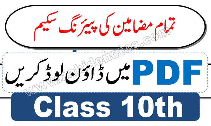 All subjects pairing scheme for class 10 2021
