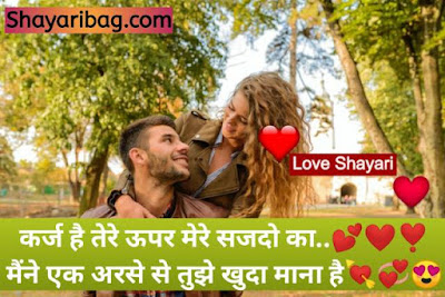 Best Romantic Shayari Pic Download