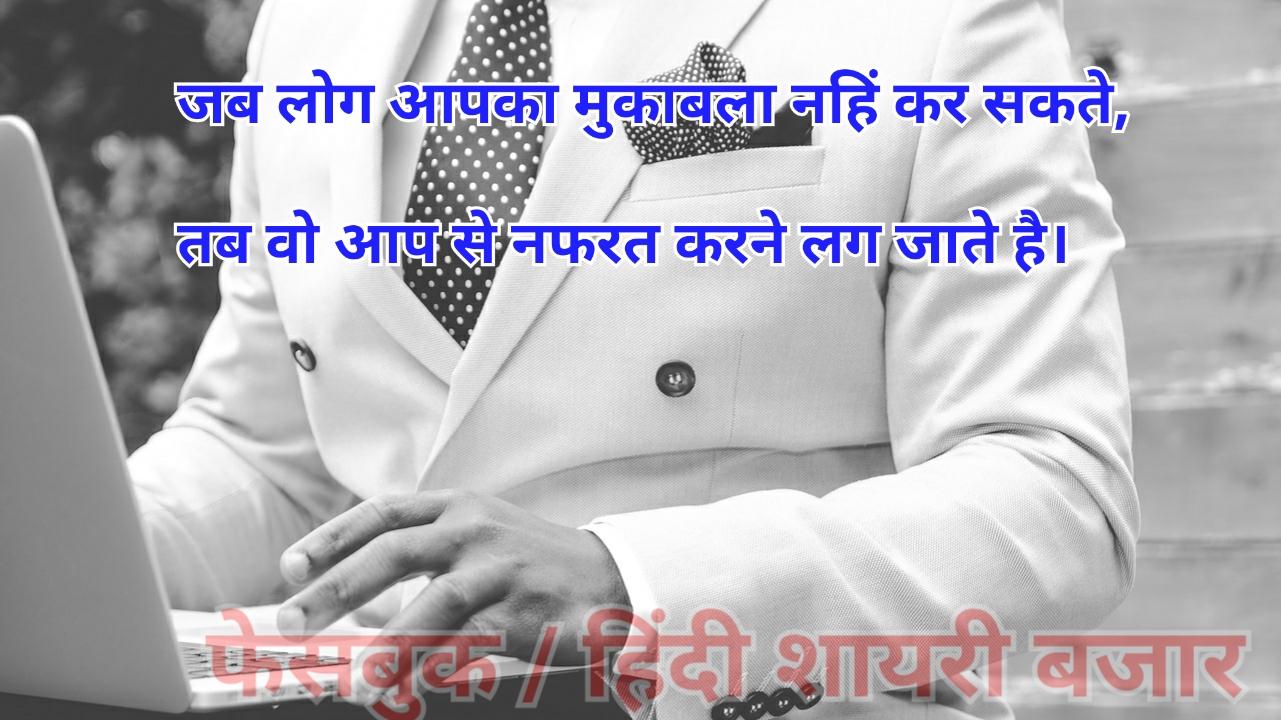 Life shayari in hindi safalta ki shayarihindi me