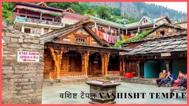 वशिष्ठ-मंदिर-मनाली- Vashisht-Temple-Manali
