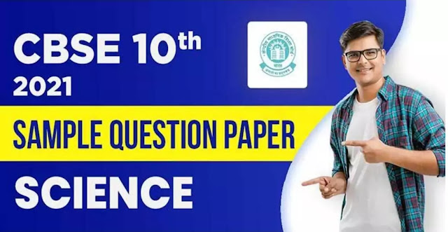 CBSE-10th-Science-Sample-Paper-PDF-Download
