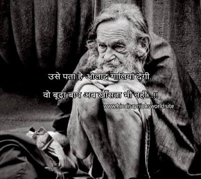 sachhi bate, sachi baten, sachi batein Hindi mai