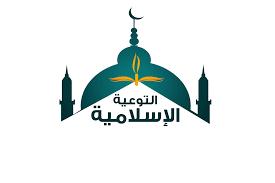التوعية الإسلامية