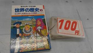 中古本 世界の歴史 エリザベス女王とルイ14世 100円