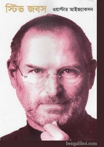 Steve Jobs Bangla autobiography ebook