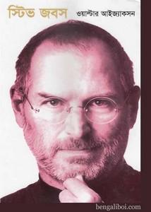 Steve Jobs Bangla autobiography ebook