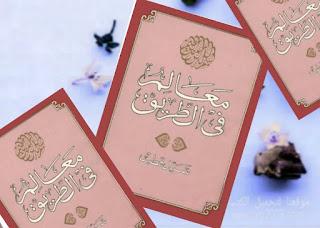 تحميل كتاب معالم في الطريق pdf تأليف سيد قطب archive abjjad goodreads