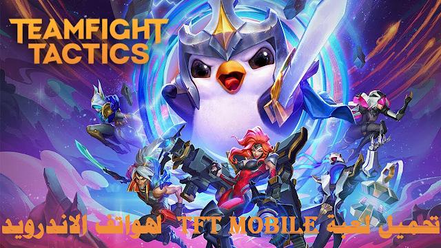 Teamfight Tactics (TFT)