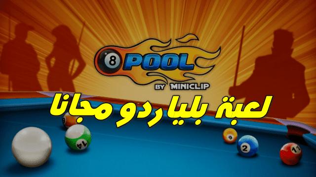 تحميل لعبة بلياردو 8 Ball Pool للجوال الاندرويد مجانا برابط مباشر