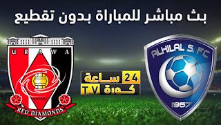 مشاهدة مباراة الهلال واوراوا ريد دياموندز بث مباشر بتاريخ 24-11-2019 دوري أبطال آسيا