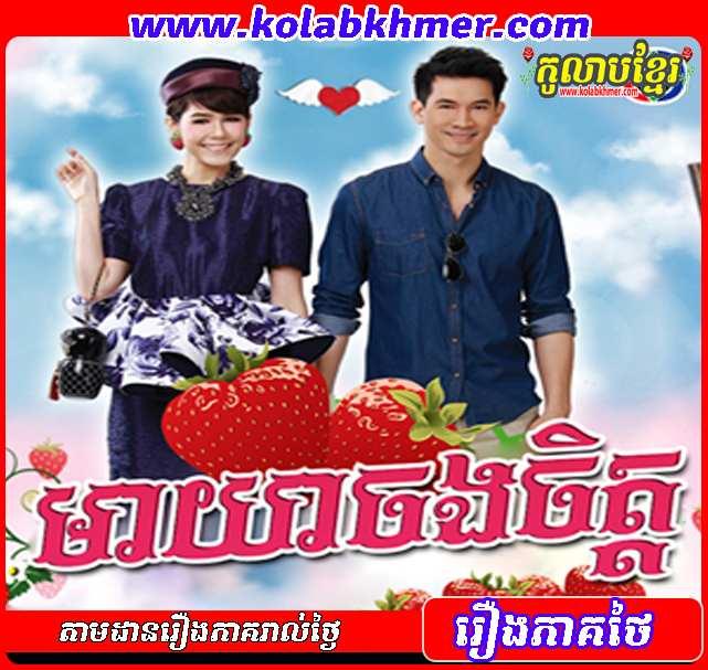 Mea Yea Chong Chit
