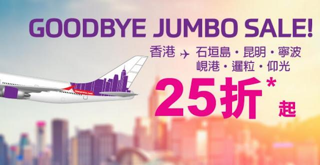 告別747優惠!HKExpress仰光2折、其他5個航點5折起,今晚(9月30日)已開賣!