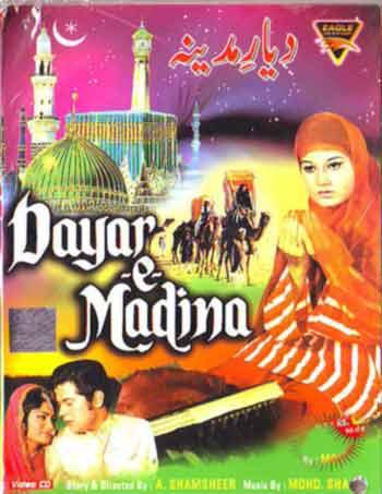 Poster Of Dayar E Madina 1975 Hindi  300MB   Free Download Watch Online
