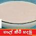 හාල් කීරී හදමු 🍯🍯🍯 (Rice Flour Porridge Hadamu)