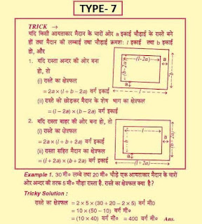 Maths, Mensuration का ट्रिक फरमूला type -7