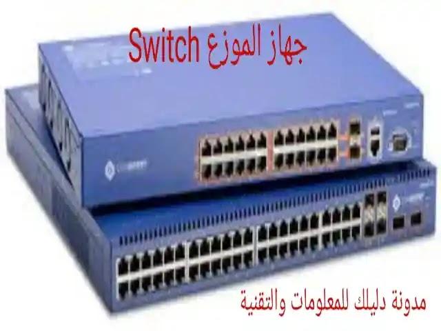 صورة توضيحية تبين لك شكل جهاز Switch