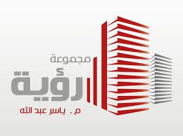 فرص عمل فى مجموعة رؤية م.ياسر عبد الله لسنة 2020