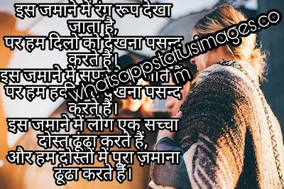 Dosti Shayari English Translation