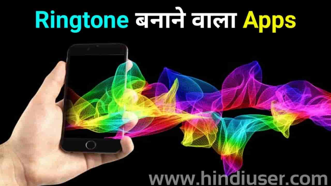 Ringtone Banane Wala Apps