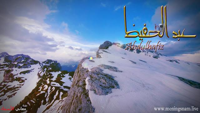 معنى اسم عبد الحفيظ وصفات حامل هذا الإسم  Abdulhafiz,