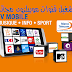 شاهذ القنوات الفضائية و المغربية مجانا وبذون رصيد TV MobileZone IAM