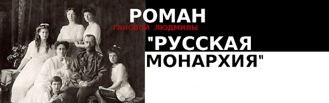 Роман РУССКАЯ МОНАРХИЯ / novel RUSSIAN MONARCHY