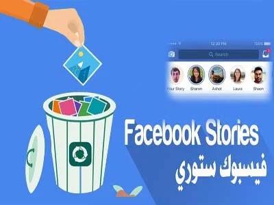كيفية حذف او ارشفة قصة الفيسبوك