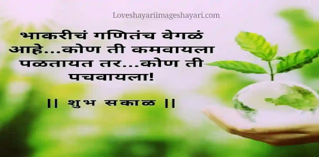 Good morning message in marathi 2020-2021 love