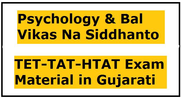 Psychology & Bal Vikas Na Siddhanto   TET-TAT-HTAT Exam Material in Gujarati