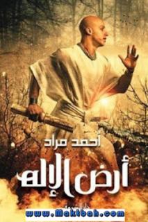 تحميل رواية أرض الإله للكاتب أحمد مراد pdf