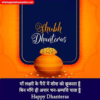 happy dhanteras images for whatsapp