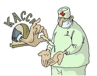 Сколько получают врачи в Минусинской больнице