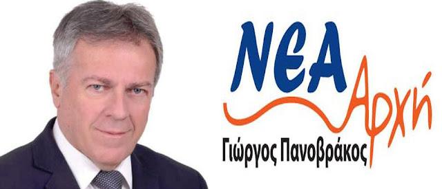 18άδα υποψηφίων από τον Γιώργο Πανοβράκο με την επίσημη έναρξη της προεκλογικής περιόδου