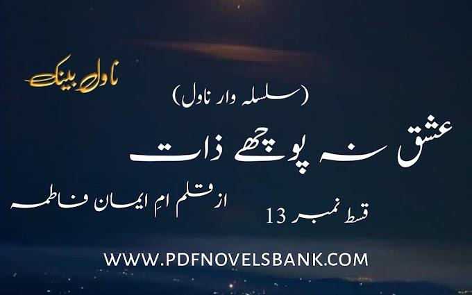 Ishq Na Pochy Zaat by Umme Emaan Fatima Novel Episode 13