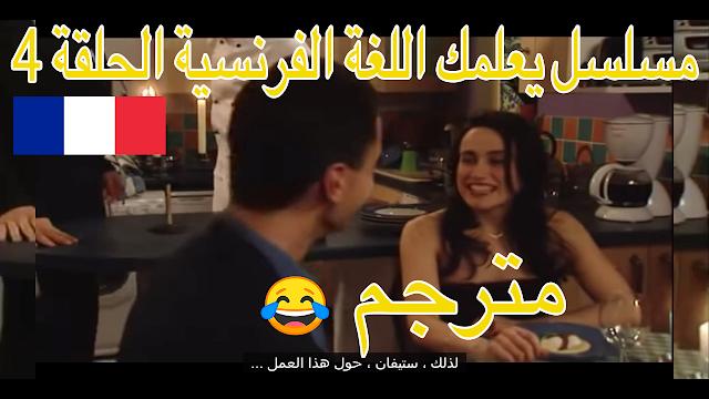 الحلقة 4 المسلسل التعليمي للغة الفرنسية الرائع (اكسترا فرانس) فلم مترجم للعربية