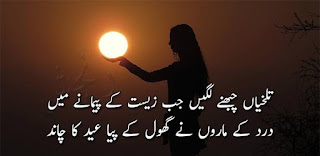 Talkhiyan chubhnay lagin jab zeast kay paimanay mein  Dard kay maaron nay ghool kay piya Eid ka Chand Eid Poetry 2 line Urdu Poetry, Dard Shayari, Sad Poetry, EID Poetry,