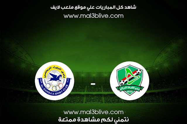 مشاهدة مباراة الشرطة والزوراء بث مباشر اليوم الموافق 2021/06/10 في كأس العراق