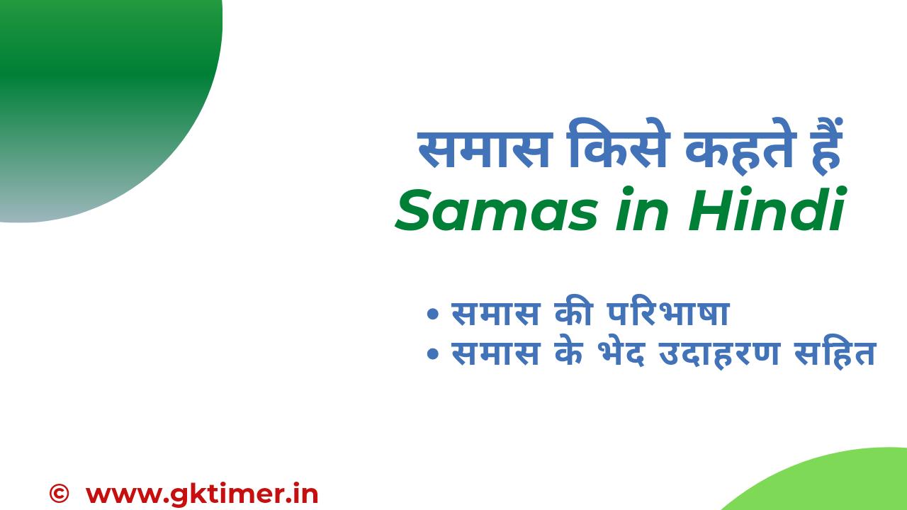 समास : परिभाषा, भेद और उदाहरण || Samas in Hindi