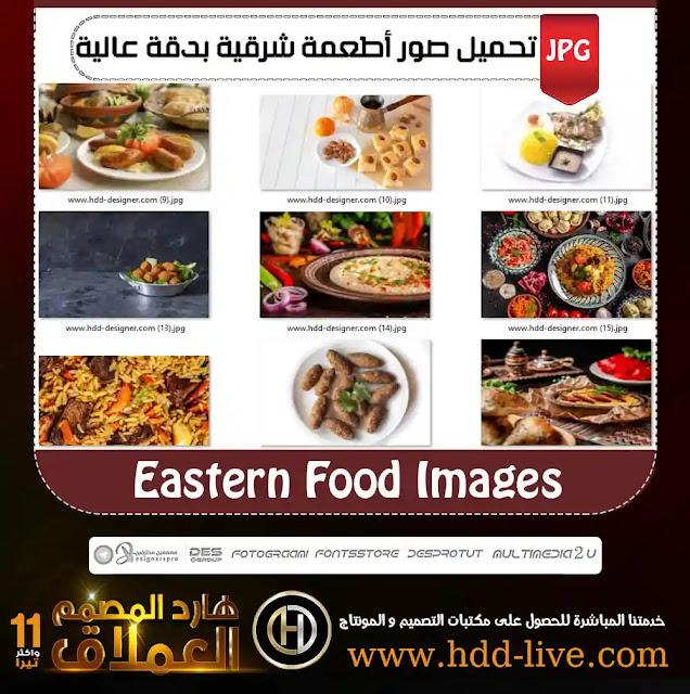 تحميل صور أطعمة شرقية بدقة عالية