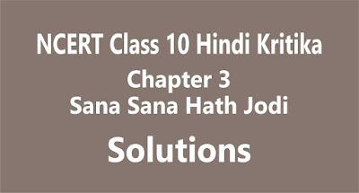 Chapter 3 Sana Sana Hath Jodi