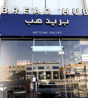 مخبز وكافيه بريد هب | المنيو ورقم الهاتف والعنوان