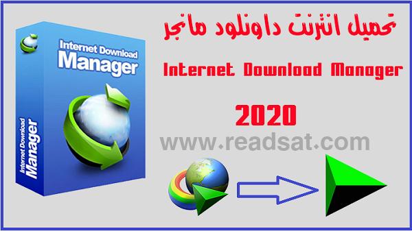 تحميل برنامج انترنت داونلود مانجر Internet Download Manager الاصدار الاخير 2020