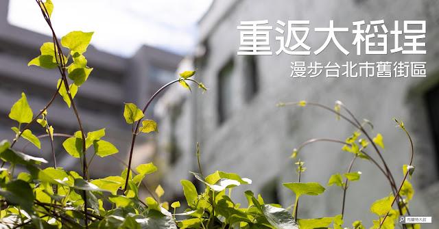 Walking to old Taipei city area 台北市大同區 大稻埕 舊街區