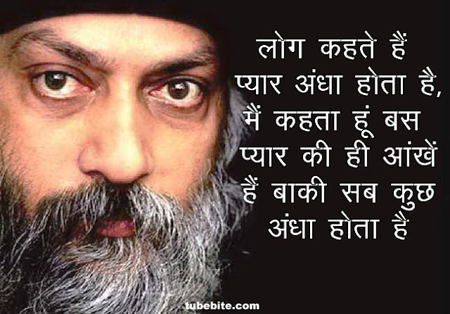 osho poems on love in hindi