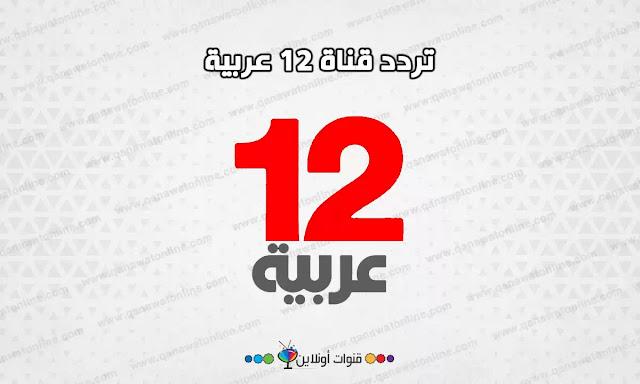ترددات 12 عربية على النايل سات