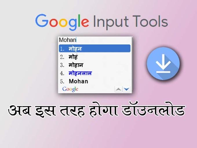 Google input tools hindi download इस तरीके से होगा