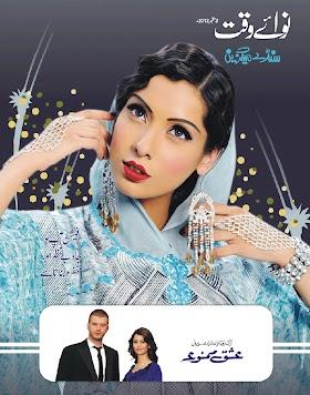 SunMag Sunday Urdu Magazine Free Read Online